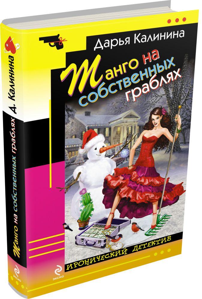 Дарья Калинина - Танго на собственных граблях обложка книги