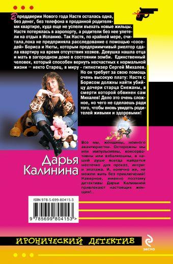 Танго на собственных граблях Дарья Калинина