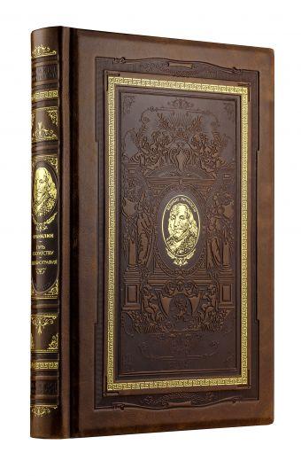 Путь к богатству. Автобиография Франклин Б.