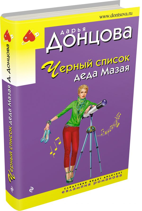 Черный список деда Мазая Донцова Д.А.