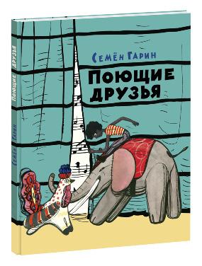 Гарин С.С. - Поющие друзья обложка книги