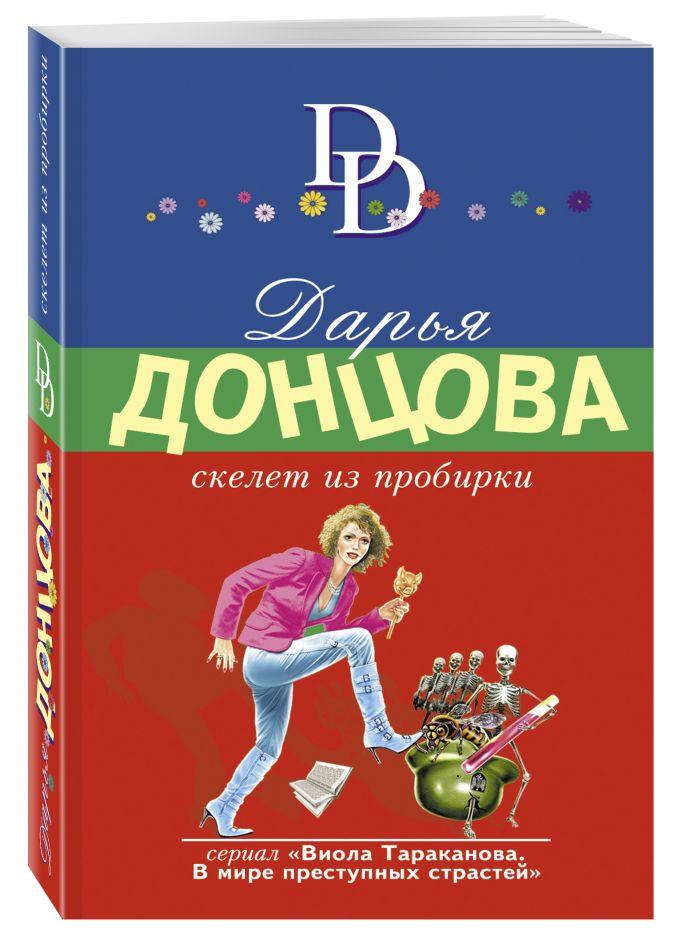Дарья Донцова - Скелет из пробирки обложка книги