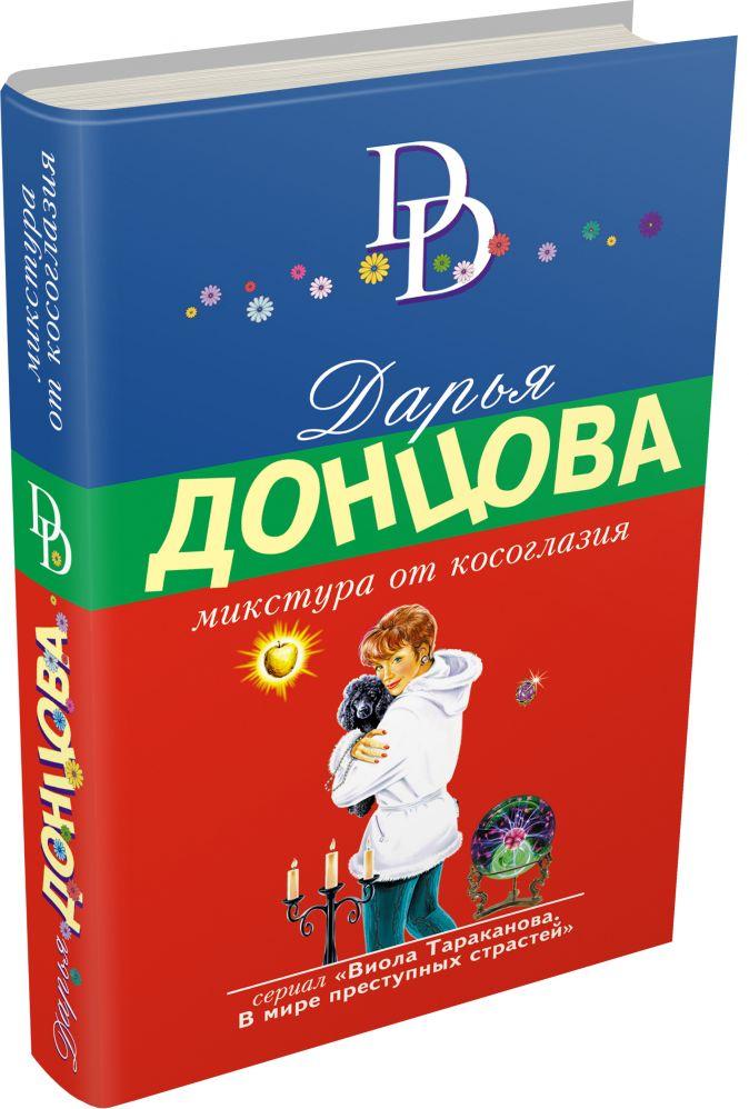 Микстура от косоглазия Дарья Донцова