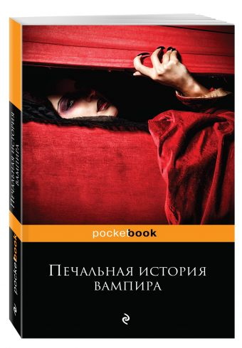 Печальная история вампира Стокер Б., Захер Мазох Л., Готье Т. и др.