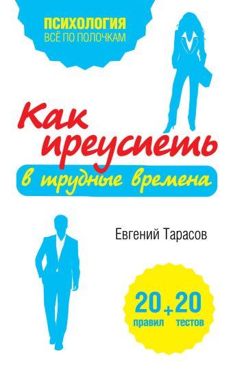 Евгений Тарасов - Как преуспеть в трудные времена. 20 тестов+20 правил обложка книги