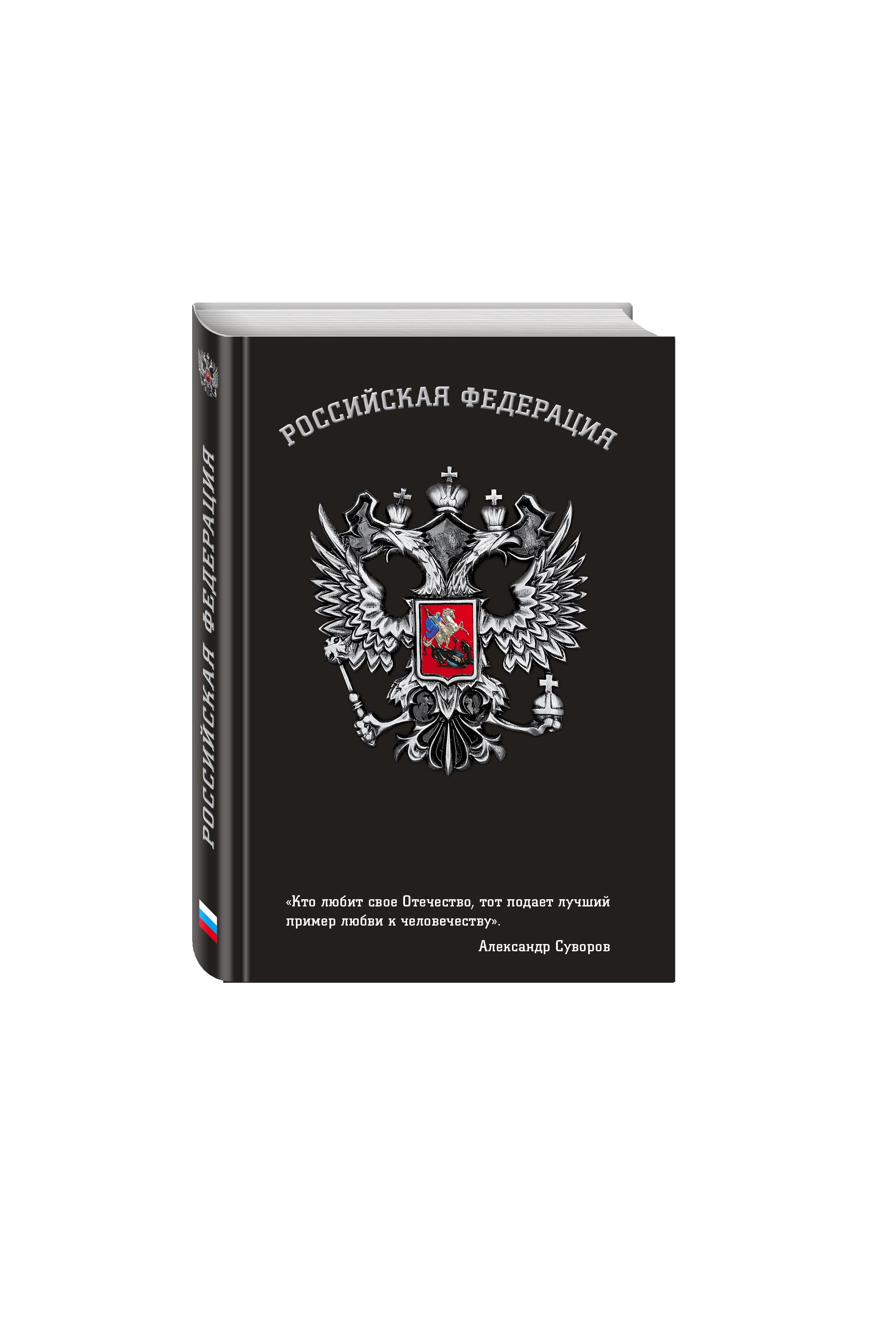 Блокнот Российской Федерации (Суворов) виктор суворов аквариум