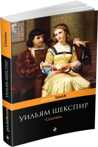Сонеты Шекспир У.