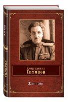 Симонов К.М. - Жди меня' обложка книги