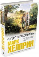 Хелприн М. - Солдат великой войны' обложка книги
