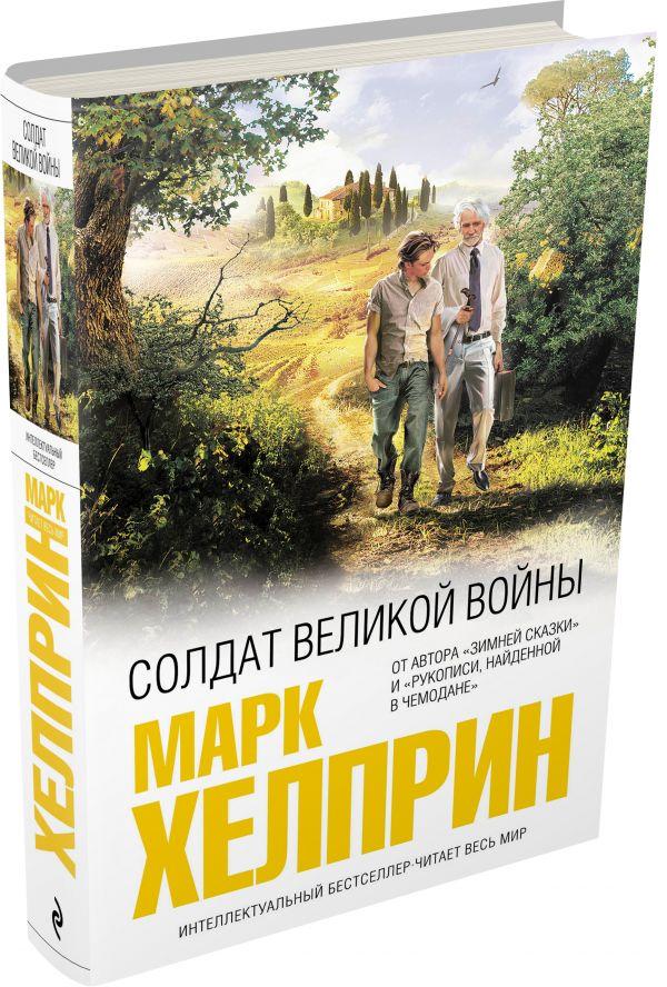 Солдат великой войны Хелприн М.