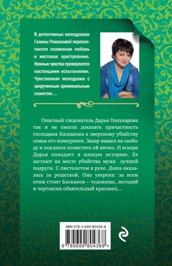 Зеленые глаза викинга Романова Г.В.