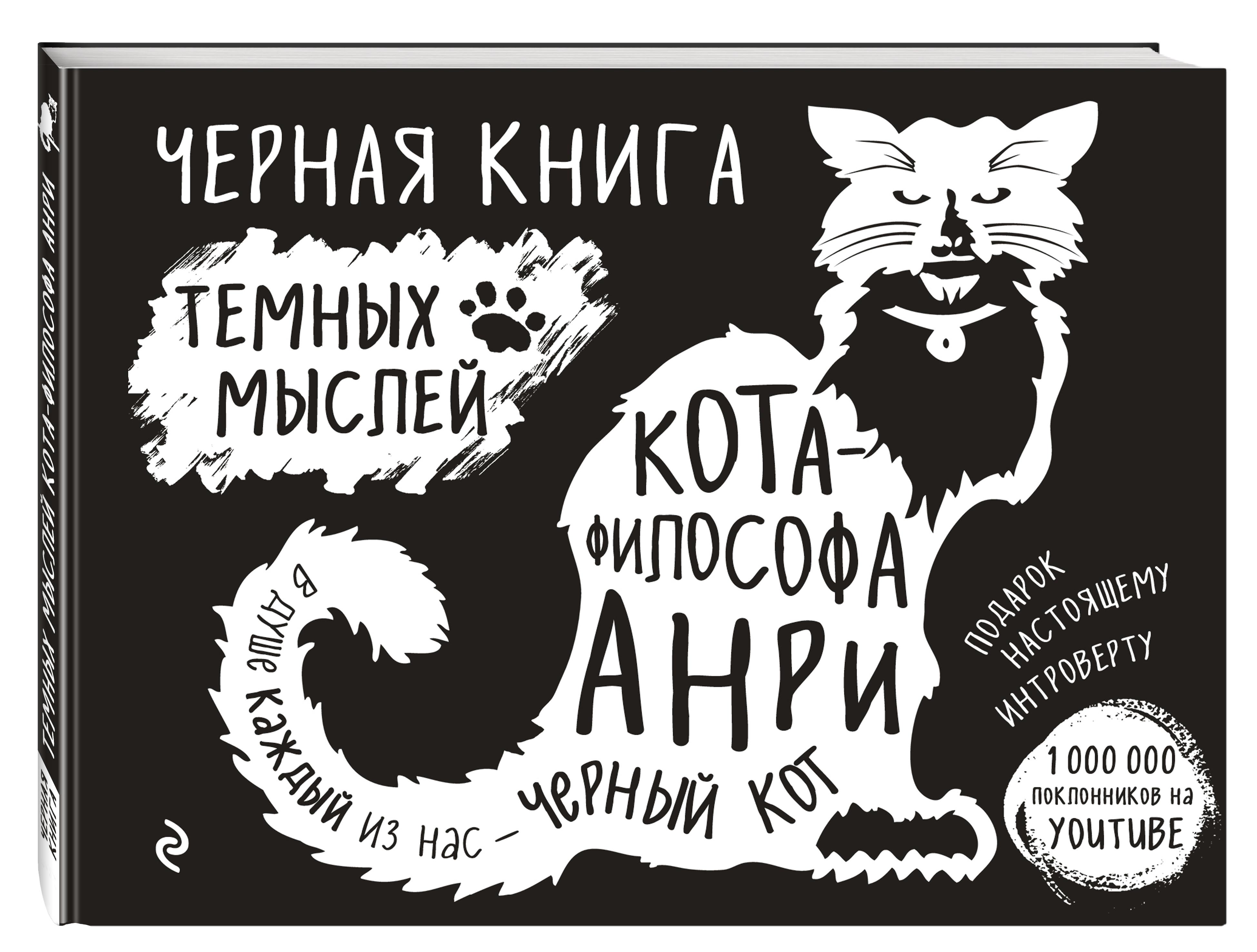 Фото - Вильям Брэден Черная книга темных мыслей кота-философа Анри. Подарок настоящему интроверту видео