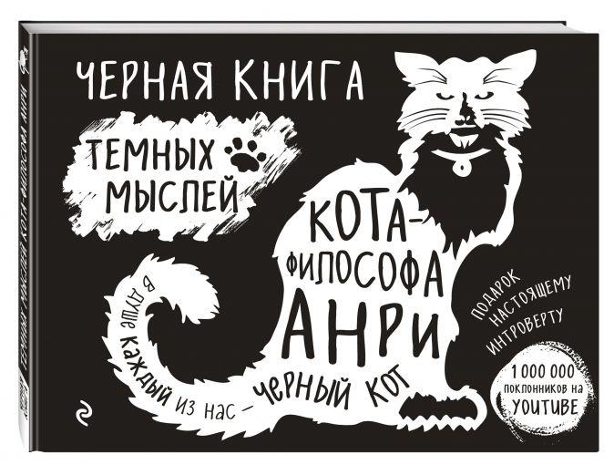 Вильям Брэден - Черная книга темных мыслей кота-философа Анри. Подарок настоящему интроверту обложка книги