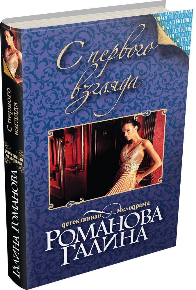 Романова Г.В. - С первого взгляда обложка книги