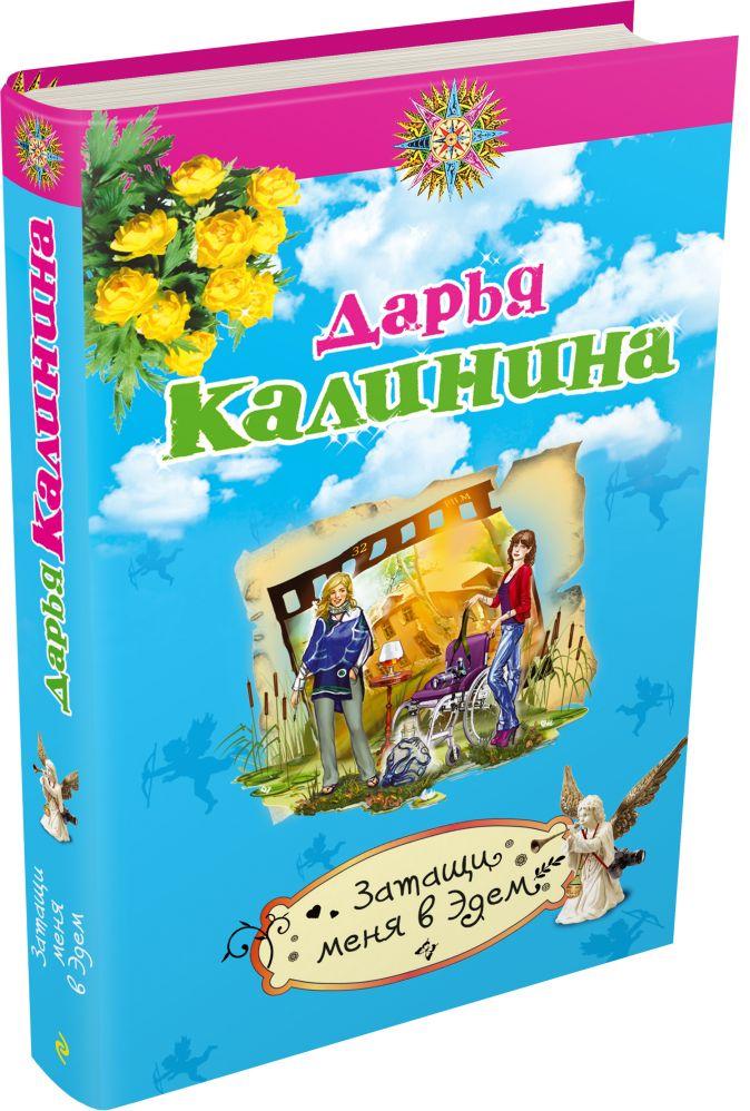 Калинина Д.А. - Затащи меня в Эдем обложка книги