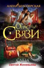 Алена Белозерская - Слеза святой Женевьевы обложка книги