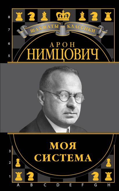 Арон Нимцович. Моя система - фото 1