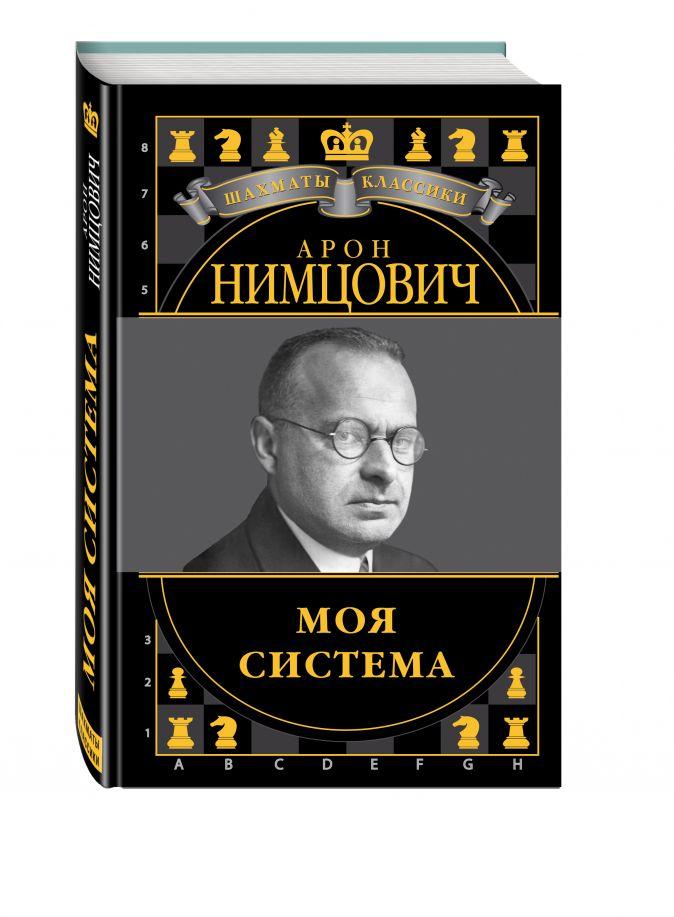 Арон Нимцович. Моя система Калиниченко Н.