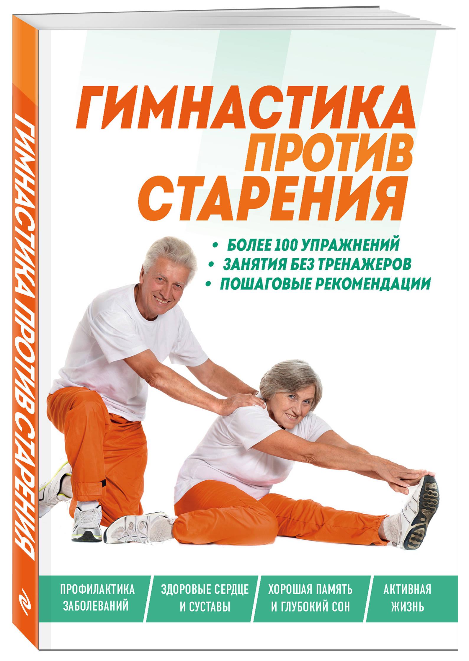 Гимнастика против старения