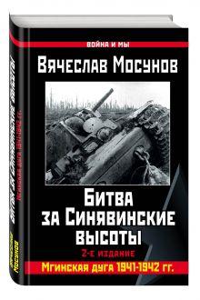 Битва за Синявинские высоты. Мгинская дуга 1941-1942 гг.