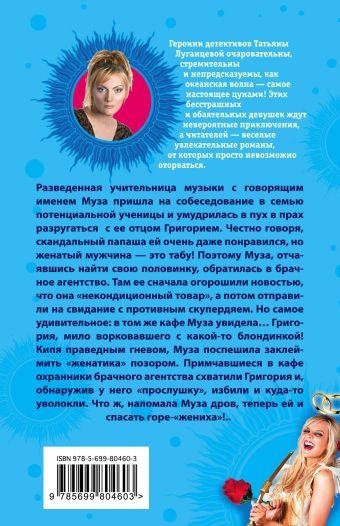 Муза для конфуза, или Табу на женатых мужчин Татьяна Луганцева