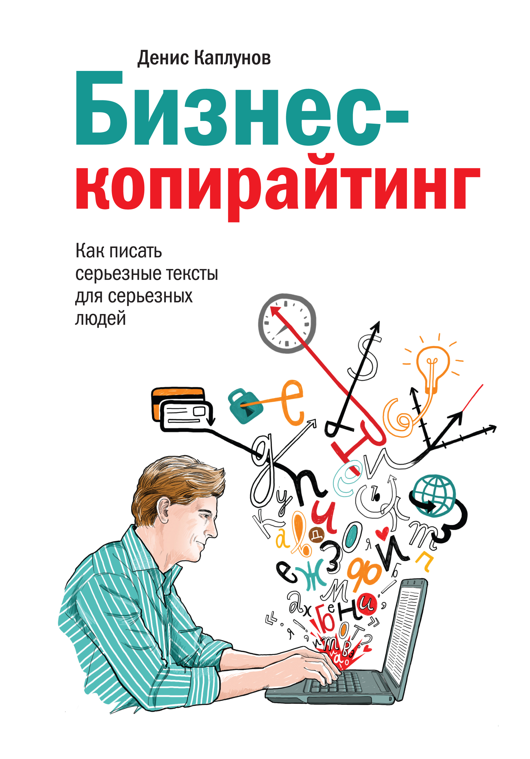 Бизнес-копирайтинг. Как писать серьезные тексты для серьезных людей от book24.ru