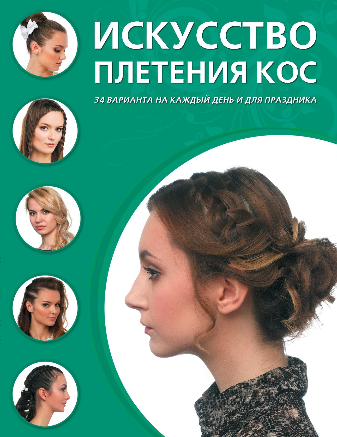 Искусство плетения кос ISBN: 978-5-699-80613-3 бейли д джонс дж искусство плетения кос page 5