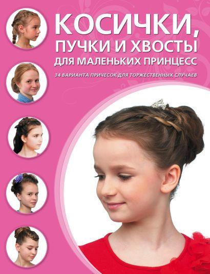 Косички, хвосты и пучки для маленьких принцесс - фото 1