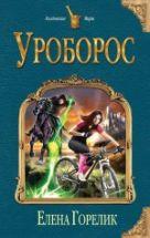 Елена Горелик - Уроборос' обложка книги