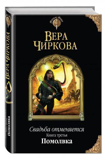 Вера Чиркова - Свадьба отменяется. Книга третья. Помолвка обложка книги