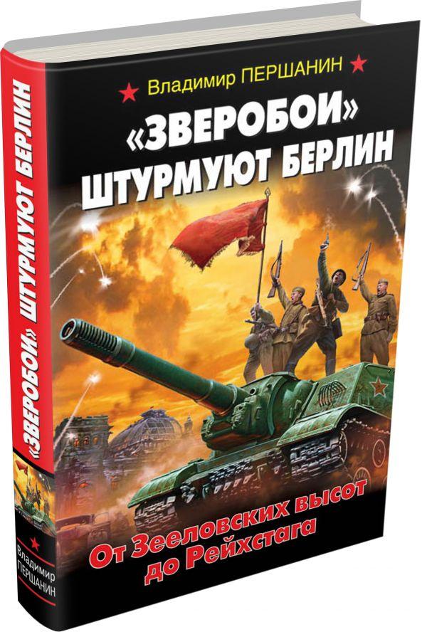 «Зверобои» штурмуют Берлин. От Зееловских высот до Рейхстага Першанин В.Н.