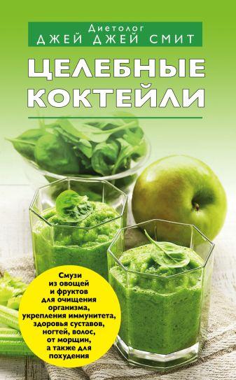 Смит Д.Д. - Целебные коктейли обложка книги