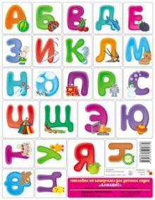"""Наклейки на шкафчики для детского сада """"Алфавит"""""""