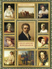 Великие художники России.Венецианов