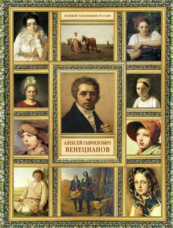 Великие художники России.Венецианов Орлова Е.