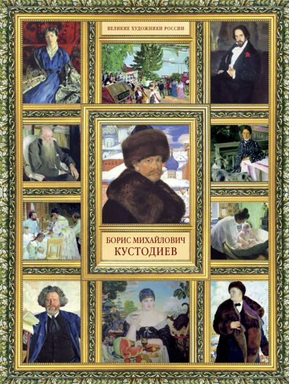 Великие художники России.Кустодиев - фото 1
