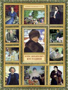 Великие художники России.Кустодиев