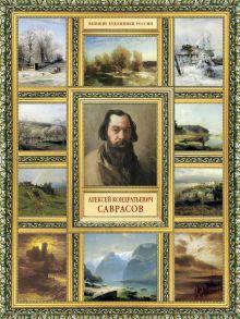 Великие художники России.Саврасов