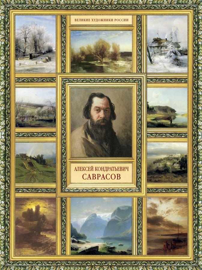 Орлова Е. - Великие художники России.Саврасов обложка книги