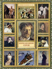 Великие художники России.Серов