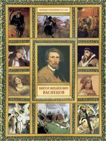 Великие художники России.Васнецов