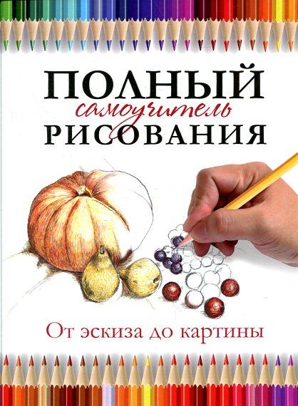 Ройг Г.М. - Полный самоучитель рисования. От эскиза до картины(плотный офсет) обложка книги