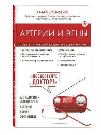 Артерии и вены. Советы и рекомендации ведущих врачей Ольга Копылова