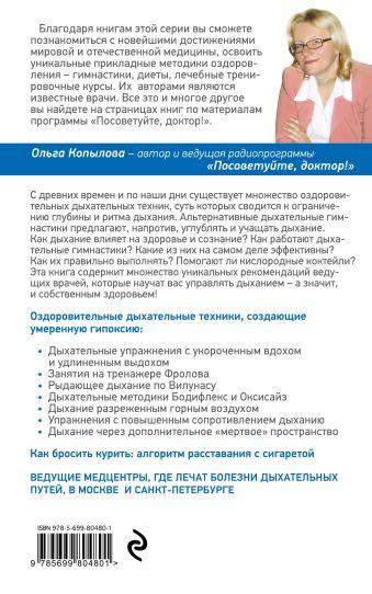 Оздоравливающее дыхание. Советы и рекомендации ведущих врачей Копылова О.С.