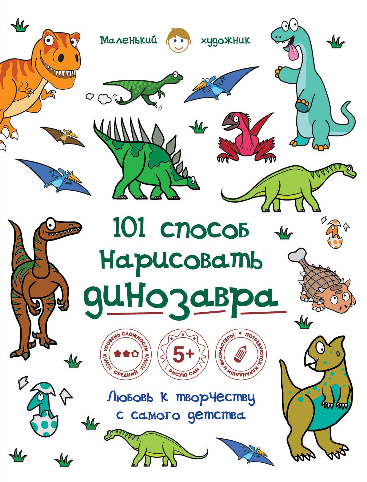 101 способ нарисовать динозавра! как нарисовать динозавра и других чудищ 5