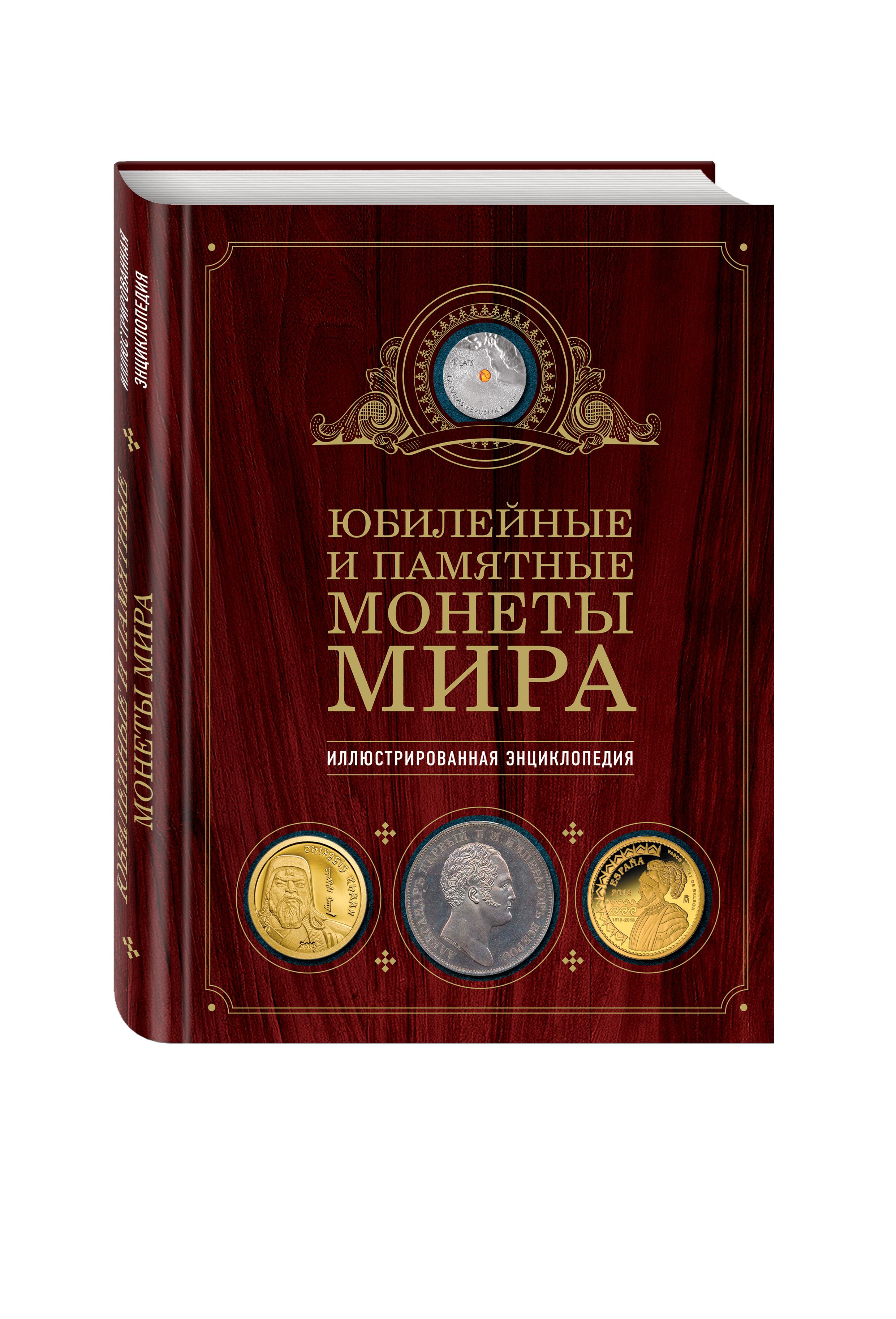 Ларин-Подольский И.А. Юбилейные и памятные монеты мира 2 рублевые юбилейные монеты д с дохтуров