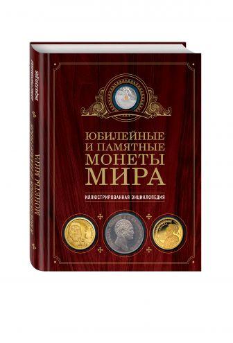 Игорь Ларин-Подольский - Юбилейные и памятные монеты мира обложка книги