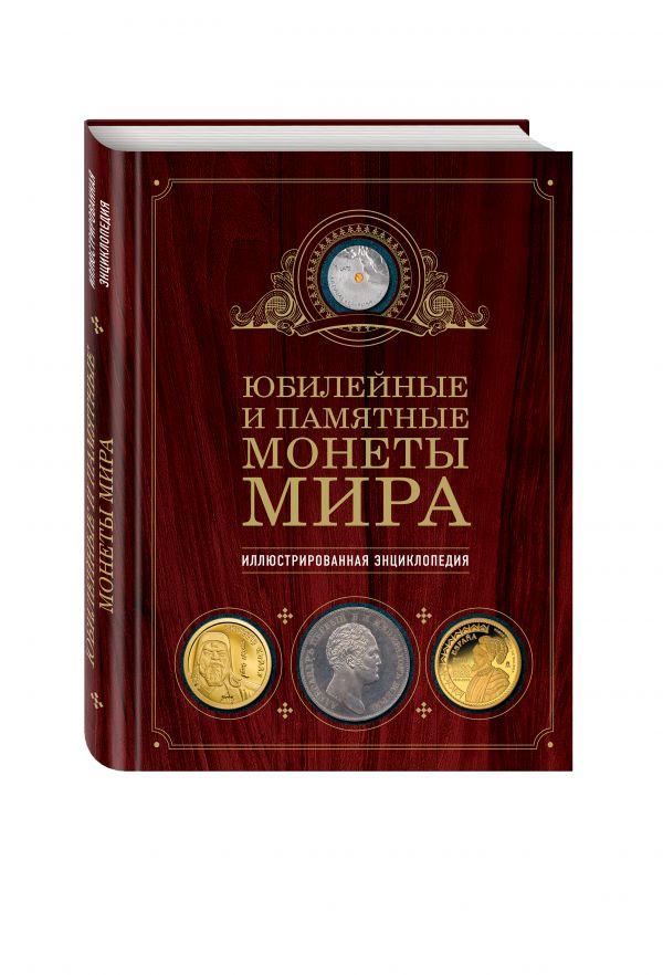 Юбилейные и памятные монеты мира Ларин-Подольский И.А.