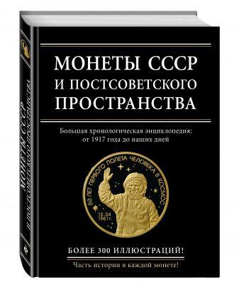 И. А. Ларин-Подольский - Монеты СССР и постсоветского пространства обложка книги