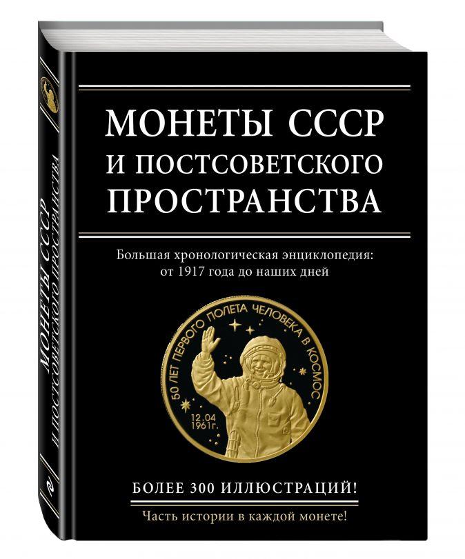 Монеты СССР и постсоветского пространства И. А. Ларин-Подольский